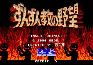 Entenda o que é o tal do Sega Model 2 Collection | GAMESFODA